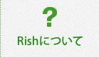 Rishについて